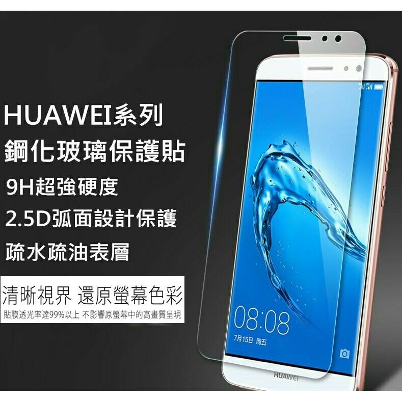 HUAWEI 華為 Mate10 Pro P20 nova 2i 3e P10 Plus Y7 Y7s玻璃保護貼 玻璃貼