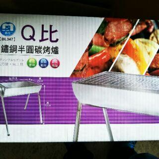 名仕Q比不鏽鋼半圓碳烤肉爐