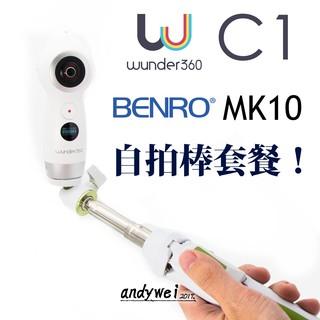 Wunder360 C1全景相機 X 百諾 MK10自拍棒 套餐組合