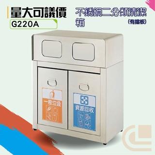 企隆 - 不銹鋼二分類清潔箱(有擋板)/G220A 資源回收/清潔/整理/垃圾桶/清潔箱