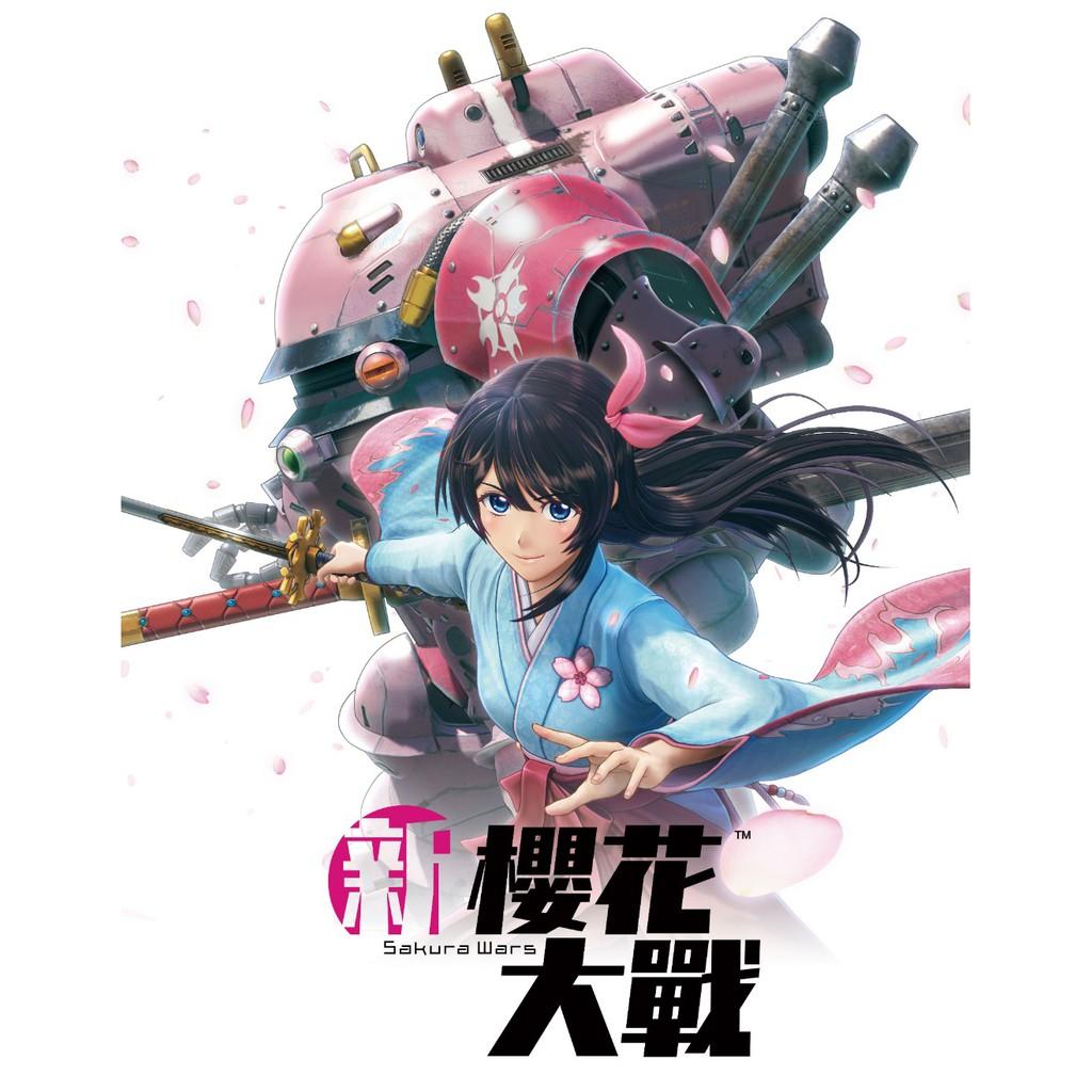 【GAME PARK】PS4  新櫻花大戰 限定版 純日版 全新品