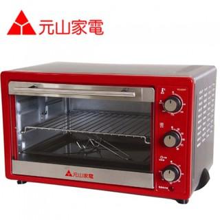 ★菱角家電趣☆ 元山牌 ( YS-532OT ) 32L / 32公升 不鏽鋼旋風烘烤電烤箱