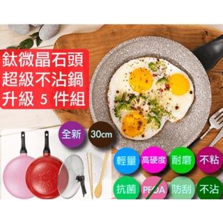 [可樂佩佩](賣家宅配)Ecoramic韓國鈦晶石不沾鍋五件組