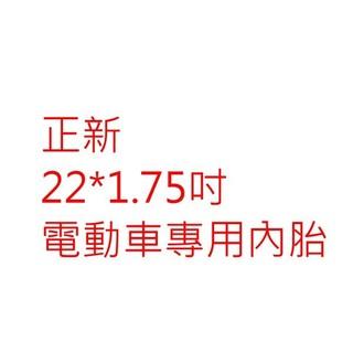全新 正新內胎 22X1.75吋 ∥∥ 22*1.75吋 電動車專用內胎 美式氣嘴. 台灣製造【意生自行車】