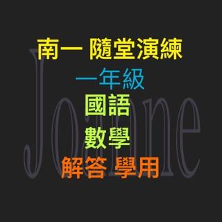 106下 國小 南一 隨堂演練 一年級 國語 數學 解答 學用