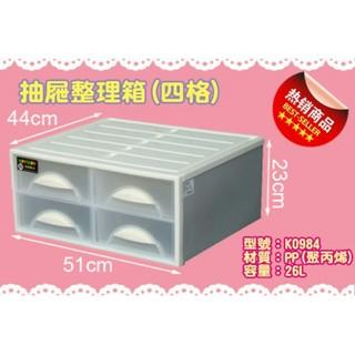 [盒子女孩]抽屜整理箱(4格)~K0984 K-0984~整理箱 收納箱
