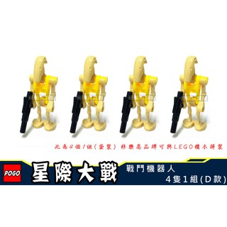 『饅頭玩具屋』品高 戰鬥機器人D款 4隻1組 (黃) 袋裝 Star Wars 星際大戰 複製克隆 樂高兼容LEGO積木
