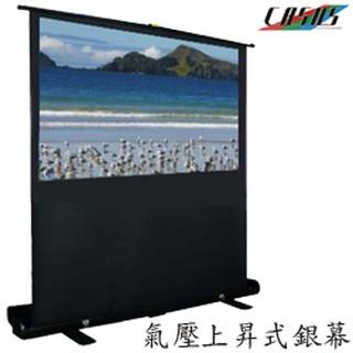 CASOS MA 100 氣壓式螢幕 CASOS卡色式 氣壓式上升布幕/100吋/4:3(蓆白)/MA-100