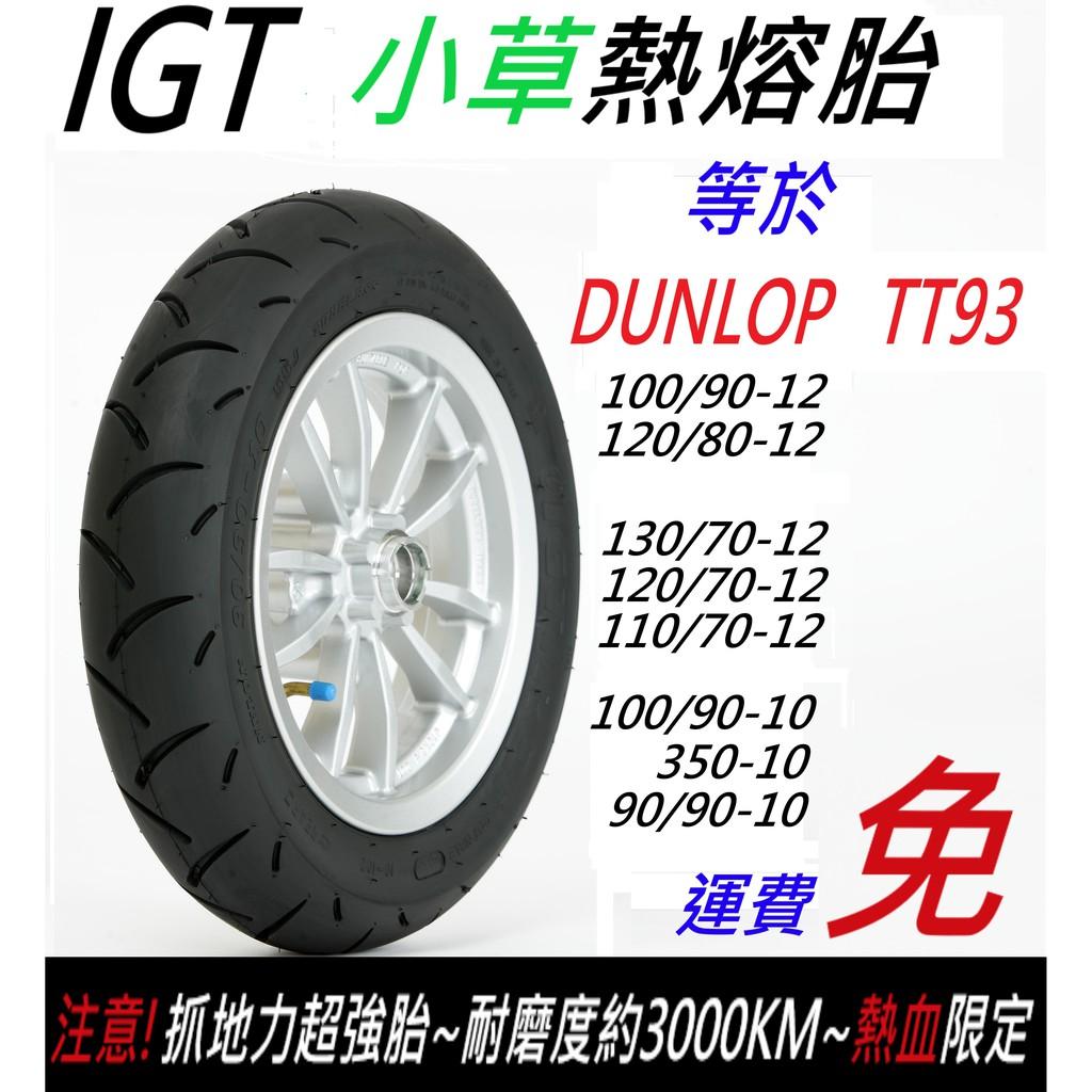 類 BT601 TT93 R1 GP 爆低價 小草熱熔胎 10吋 12吋 台灣大廠製造 工廠直發 熱血族首選