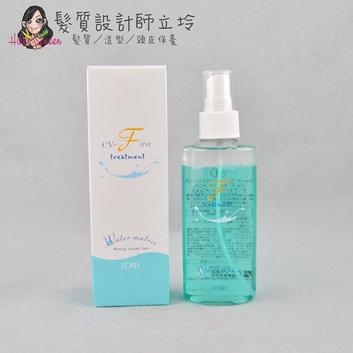 立坽『深層護髮』明佳麗公司貨 FORD CV-F水細胞修補液150ml IH02