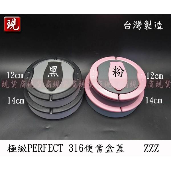 【現貨商】PERFECT 極致316可提式真空便當蓋 12cm 14cm專用蓋子 ZZZ 便當盒蓋 保溫蓋 台灣製造