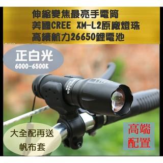 自行車燈 腳踏車燈 美國CREE L2手電筒 1198流明 升級22650大容量鋰電池 手電筒 搜購得