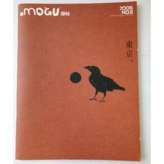 蘑菇mogu(2006) 8號刊