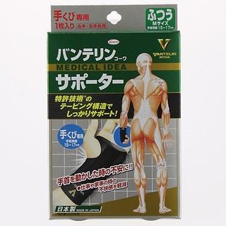 日本製護腕