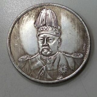 中華帝國袁世凱飛龍幣喬治簽字版