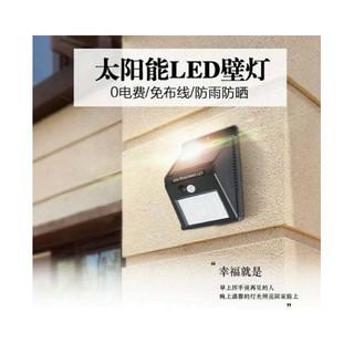 太陽能人體感應燈.感應LED燈 感應壁燈 門燈 走廊燈 太陽能燈.光感應 紅外線人體感應