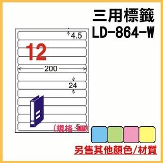 龍德 電腦 標籤紙 12格 LD-864-W-A (白色) 105張 列印標籤 三用標籤 列印/標籤