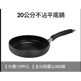 GORDON RAMSAY系列鍋具 20公分不沾平底鍋