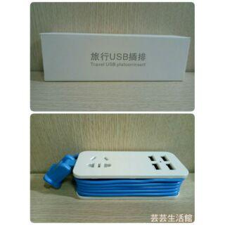 旅行神器/旅行充電神器/萬用充電器/多孔USB攜帶式充電器