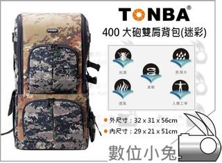 數位小兔【TONBA 400 迷彩 大砲雙肩背包】大白 大砲 長焦 鏡頭筒 長鏡頭 攝影包 相機包 400-500mm