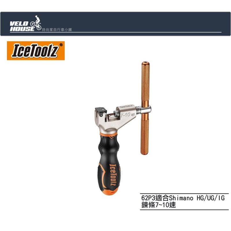 ★飛輪單車★ IceTOOLZ 62P3專家型打鍊器 打鏈器~適用7-10速鍊條[03007745]