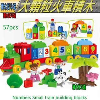 【積木反斗城】HM136 大顆粒早教玩具 火車 數字 星斗城 惠美 /相容 樂高 得寶 積木