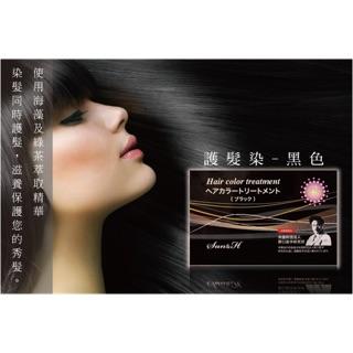 Sun & H 草本漢方 Hair Color Treatment 植物 護髮染髮膏 黑色 全新 日本帶回 白髮適用