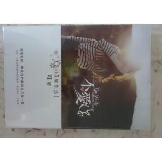 不愛你 可晴 城邦原創popo 個人誌(晨羽 misa)