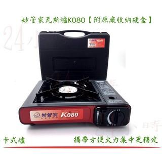 『24小時』妙管家 瓦斯爐 K080 附收納硬盒 攜帶型卡式爐 迷你爐 方便爐 休閒爐