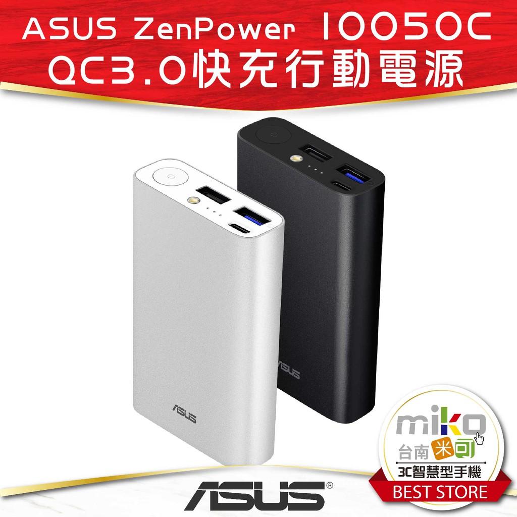 ASUS ZenPower 10050C QC3.0 10050mAh 快充 行動電源 三孔usb【MIKO米可手機館】