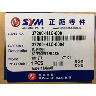 SYM 三陽原廠 GT125 化油 碼表/碼錶/馬錶/儀錶/儀表板 H4C 庫存清倉 限量
