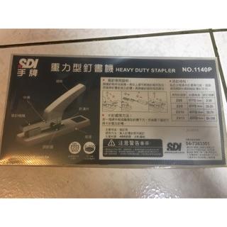 手牌重力型釘書機SDI  1140P