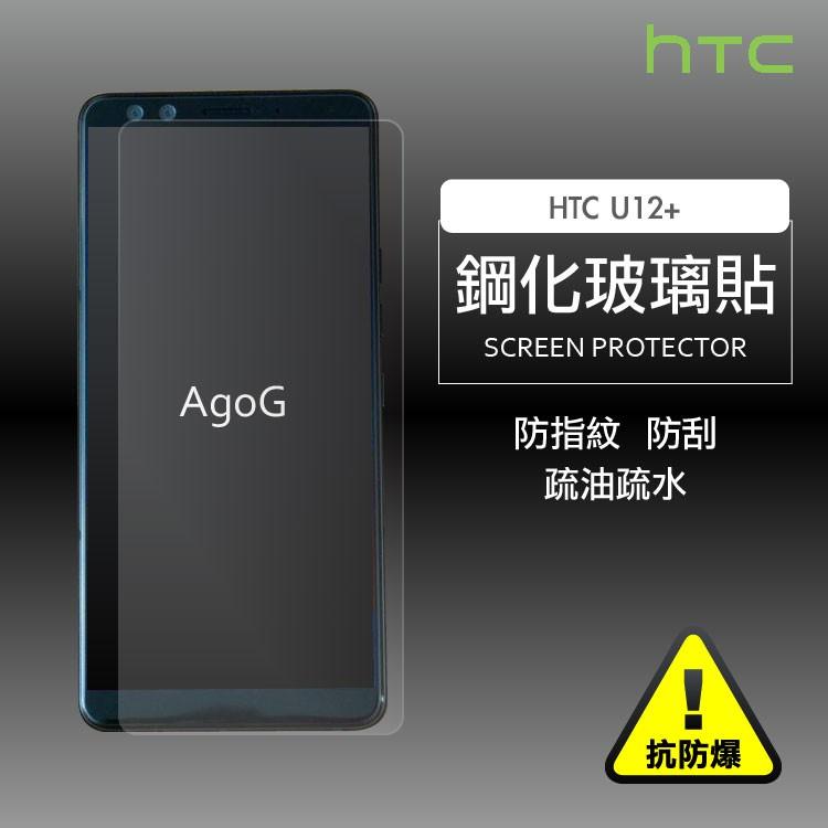 保護貼 玻璃貼 抗防爆 鋼化玻璃膜 HTC U12+ 螢幕保護貼