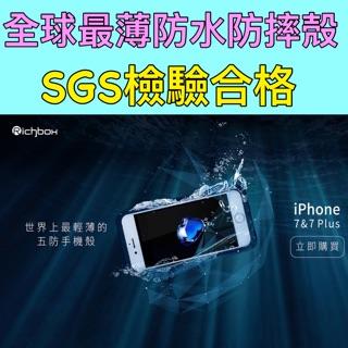 【Richbox】iPhone 7 Plus 極致防水二代手機殼