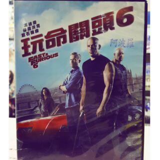 玩命關頭6 DVD