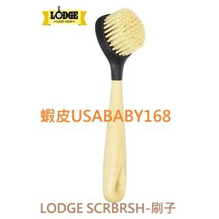 *LODGE SCRBRSH 刷子 鑄鐵鍋  荷蘭鍋 木柄 尼龍 清潔刷 scrbrsh 木柄清潔刷 鑄鐵鍋專用清潔刷