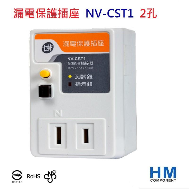 士林電機 漏電保護插座 一般型 2孔 NV-CST1 -HM工業自動化