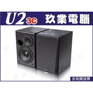 免運送金屬角錐『嘉義U23C』EDIFIER R1100 書架型 木質二聲道 多媒體喇叭 R1800 R2700