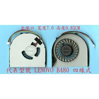 聯想 Lenovo E49 E49L B480 B480A B485 B490 B590 M495 筆電風扇 B480