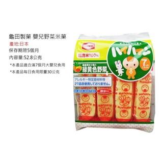 龜田製果 嬰兒野菜米果