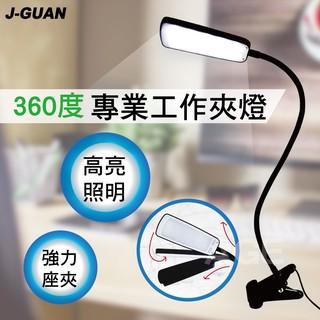 晶冠 360度專業工作夾燈_JG-WL8266