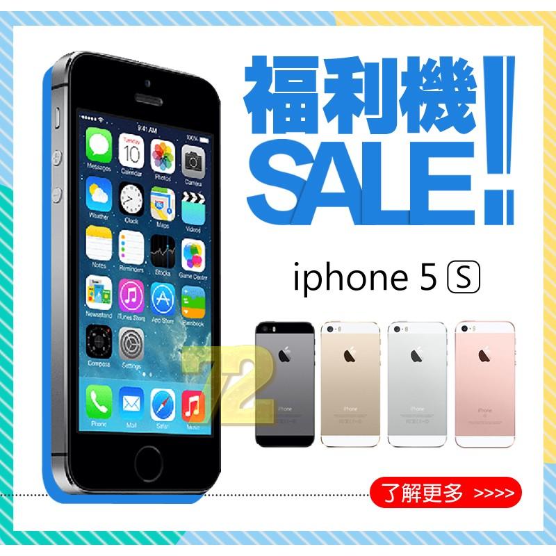 『12號3C當鋪』IPHONE 5S 16G《福利品》大量現貨,黑白金3色,保固3個月,4G版