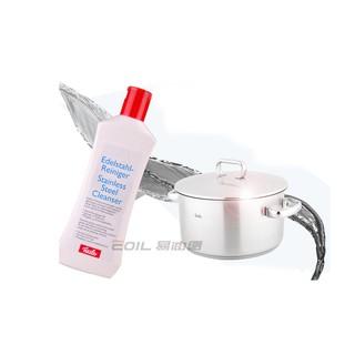 【易油網】Fissler 菲仕樂 不鏽鋼清潔劑 250ml %2302100291001