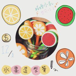 水果造型筆