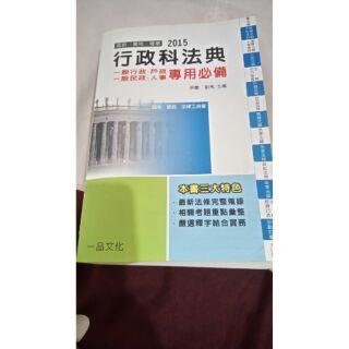 2015行政科法典