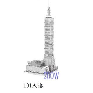 金屬DIY拼裝模型 3D立體拼圖模型  101大樓