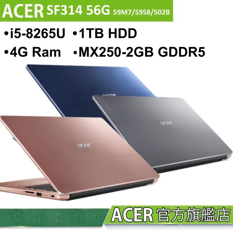 ACER宏碁Swift 3 SF314 56G 59S8藍59M7銀 i5-8265U/MX250 輕薄筆電