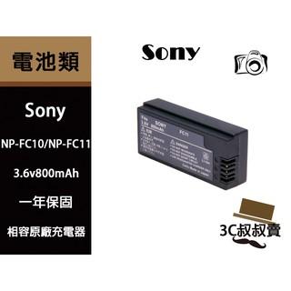 SONY NP-FS10 NP-FS11 鋰電池 P1 P20 P30 P50 F55V F505V 一年保固