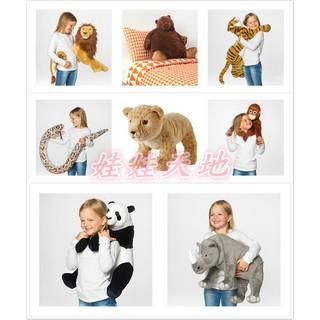 正品 IKEA 玩偶娃娃猩猩貓熊犀牛老虎蛇獅子棕熊生日 畢業 聖誕節