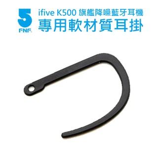 【IFIVE】K500 專用軟材質耳掛 旗艦降噪藍牙耳機 無線藍芽耳機 替換耳掛 專用耳掛 無線耳機